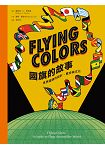 Flying Colors國旗的故事:世界國旗的設計、歷史與文化