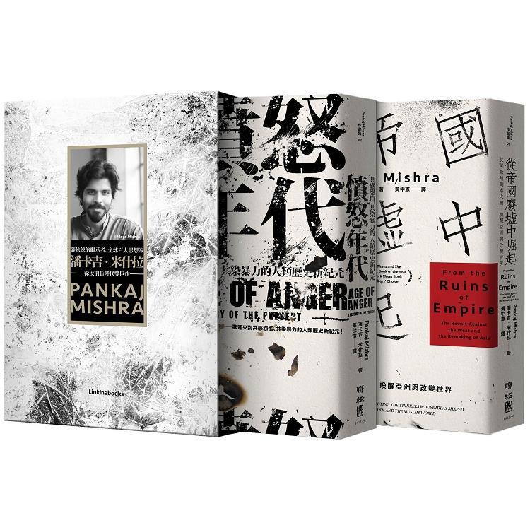 洞悉大時代脈動二部曲,潘卡吉.米什拉雙子星巨作書盒典藏版:從帝國廢墟中崛起、憤怒年代