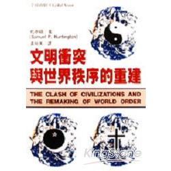 文明衝突與世界秩序的重建