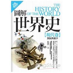 圖解世界史—現代卷【彩圖解說版】