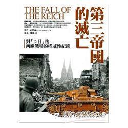 第三帝國的滅亡