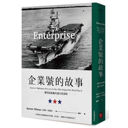 企業號的故事:一艘勇猛航艦的誕生與凋零