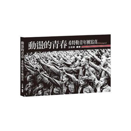 動盪的青春:希特勒青年團寫真
