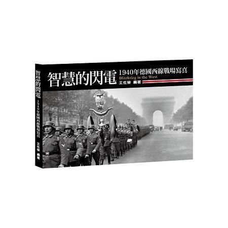 智慧的閃電:1940年德國西線戰場寫真