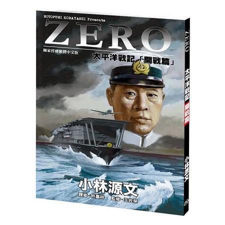 ZERO太平洋戰記「開戰篇」