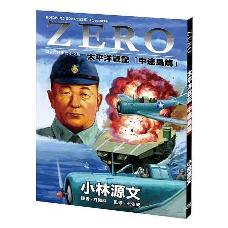 ZERO太平洋戰記「中途島篇」