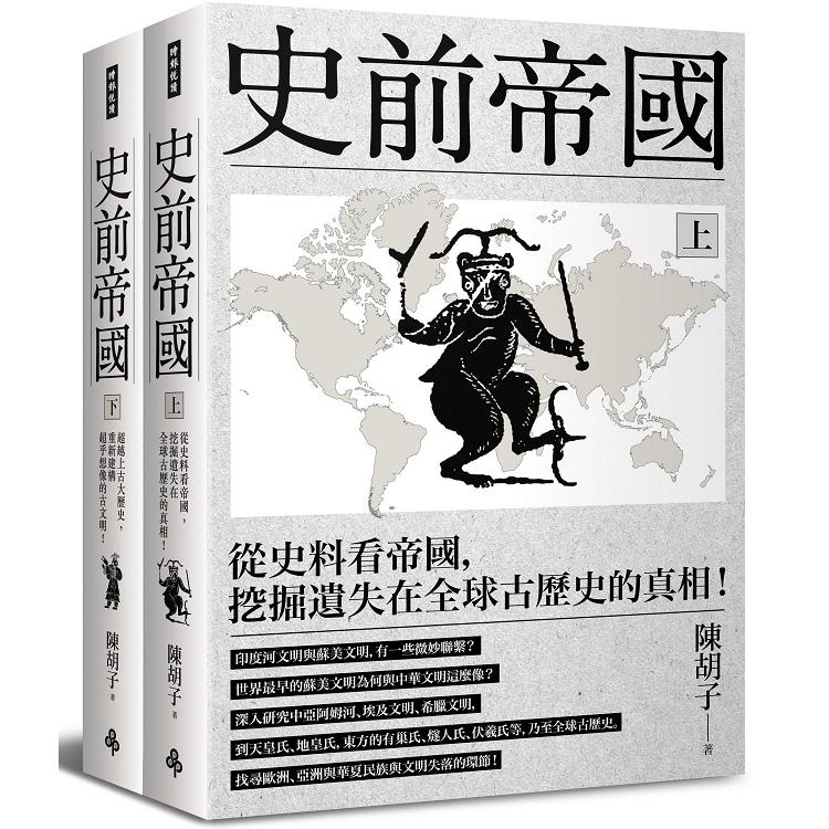史前帝國[套書]:從史料看帝國,挖掘遺失在全球古歷史的真相!(上下冊不分售)