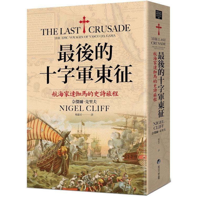 最後的十字軍東征:航海家達伽馬的史詩旅程
