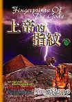上帝的指紋(下):古埃及文明窺秘
