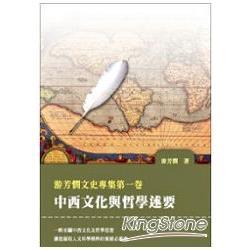 游芳憫文史專集第一卷:中西文化與哲學述