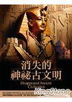 消失的神秘古文明(2013)