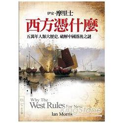 西方憑什麼:五萬年人類大歷史,破解中國落後之謎