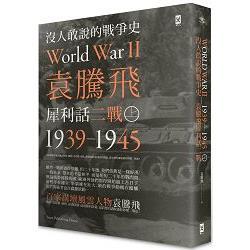 沒人敢說的戰爭史:袁騰飛犀利話二戰﹝1939-1945年﹞(上冊)