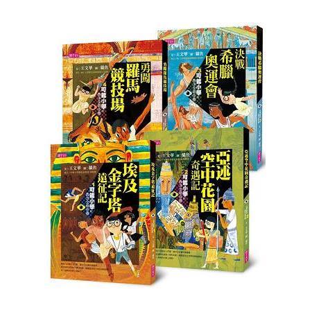 可能小學的西洋文明任務套書(共4冊)