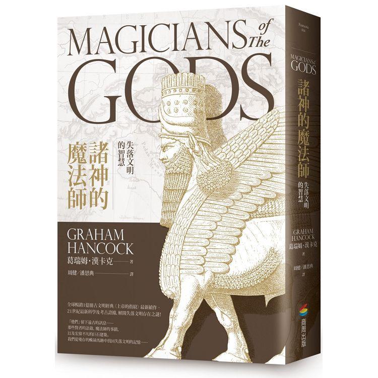 諸神的魔法師:失落文明的智慧