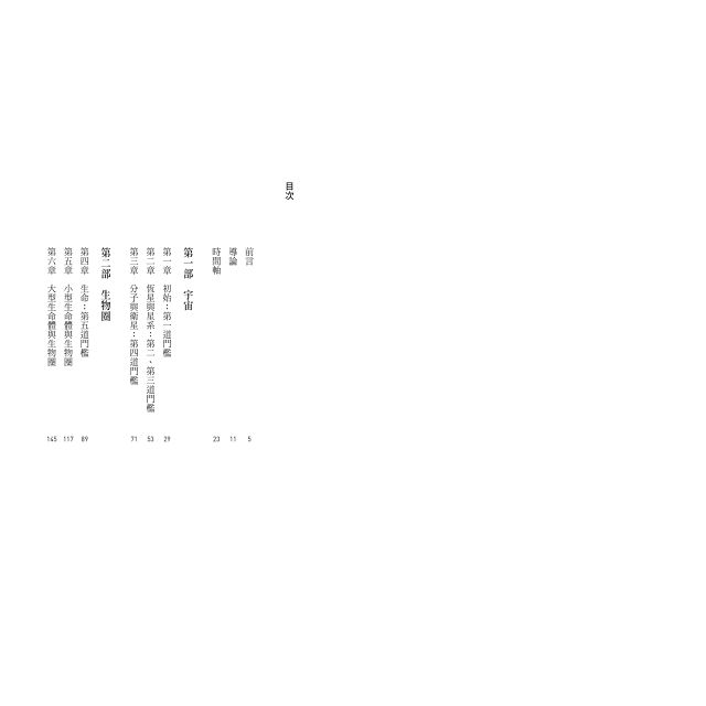 起源的故事(「大歷史」學派開創者大衛.克里斯欽2018年最新扛鼎巨作)