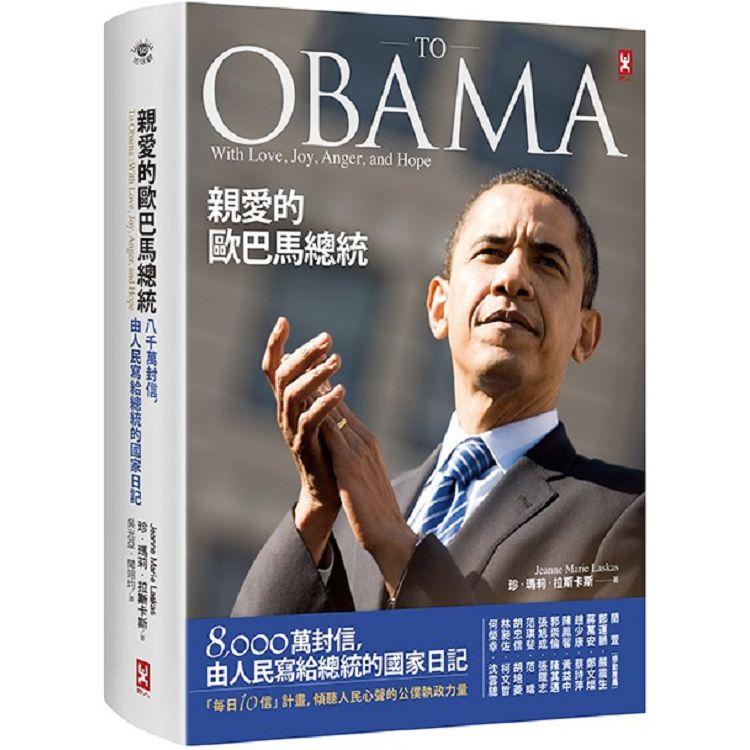 親愛的歐巴馬總統:8000萬封信,由人民寫給總統的國家日記