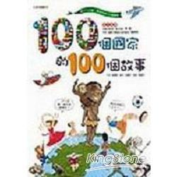 100個國家100個故事