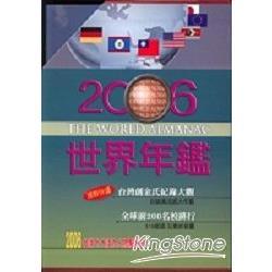 2006年世界年鑑(附2006台灣名人錄)附