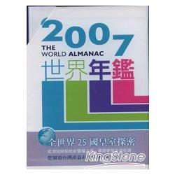 2007世界年鑑(附2007台灣名人錄)附光