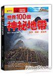 世界100個神祕地帶