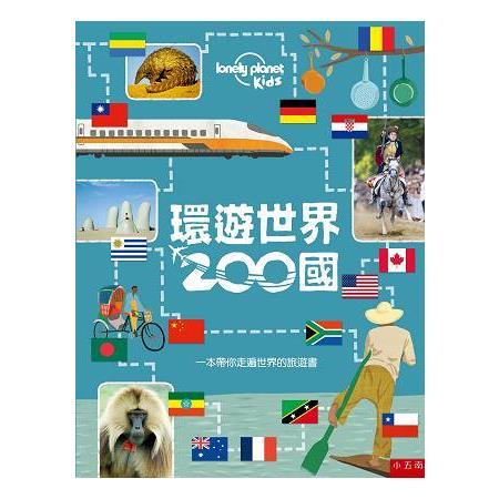 環遊世界200國:一本帶你走遍世界的旅遊書?