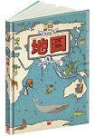 地圖-史上最獨特的手繪風世界地圖(臺灣獨家增訂版)