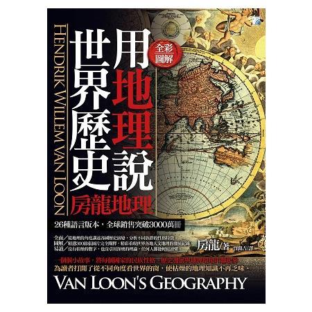 圖解:用地理說世界歷史-2版