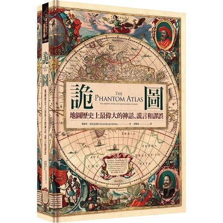 詭圖 : 地圖歷史上最偉大的神話、謊言和謬誤