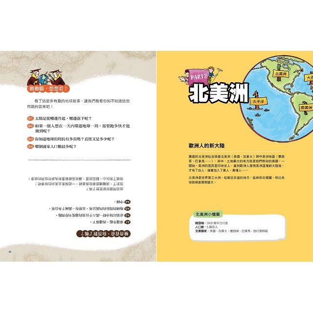 給中小學生的世界地理【上冊】:美國最會說故事的校長爺爺,帶你用旅行者的眼光發現世界【全美中小學生指定