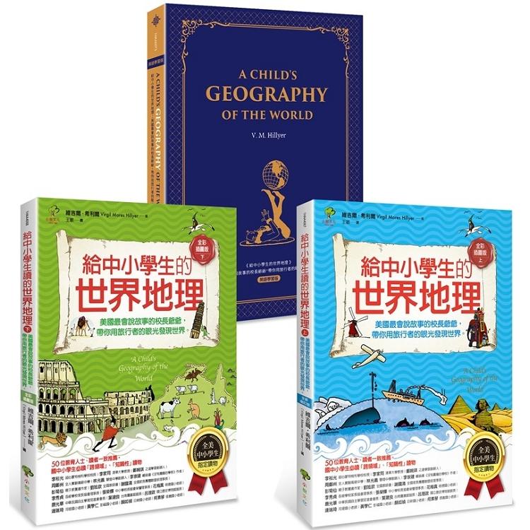 給中小學生的世界地理【全套三冊,含英語學習版】:美國最會說故事的校長爺爺,帶你用旅行者的眼光發現世界【全美中小學生指定讀物】(全新增訂版)