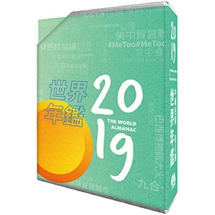 2019世界年鑑(附2019中華民國名人錄)