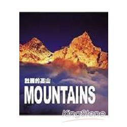 壯麗的高山(書盒不分售)