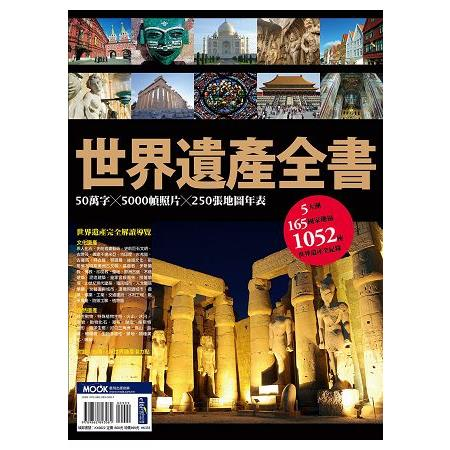 世界遺產全書.  The complete book of world heritage sites /