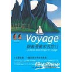 Voyage-跟著漫畫家去旅行