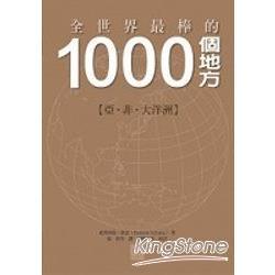 1000個地方【亞.非.大洋洲卷】