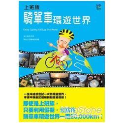 上班族騎單車環遊世界