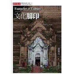 文化腳印:探險家紀實【輯二】