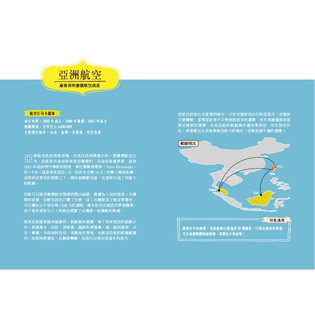 廉價航空全攻略:小氣旅行家必備(增訂版)