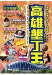 高雄墾丁王(2018-19年版)
