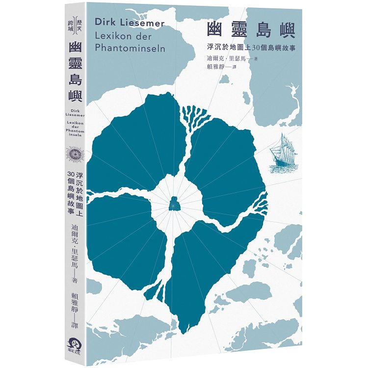 幽靈島嶼:浮沉於地圖上30個島嶼故事
