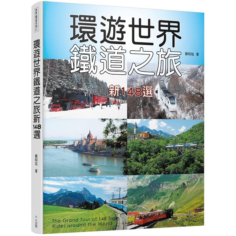 環遊世界鐵道之旅新148選