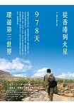 從香港到火星:978天環遊第三世界