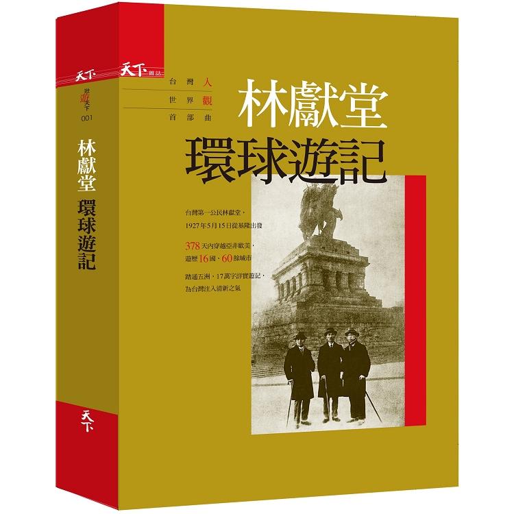 林獻堂環球遊記:台灣人世界觀首部曲(第二版)