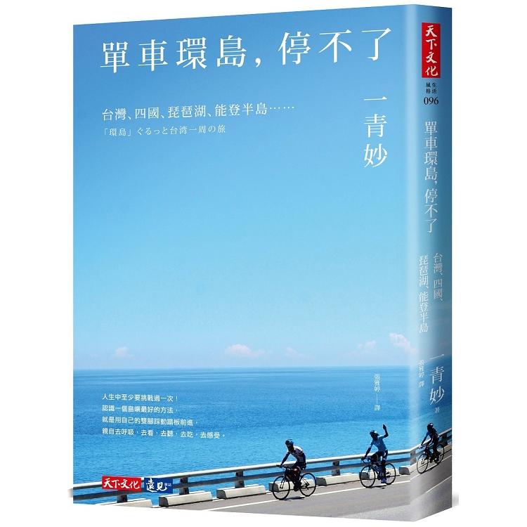 單車環島,停不了:台灣、四國、琵琶湖、能登半島……