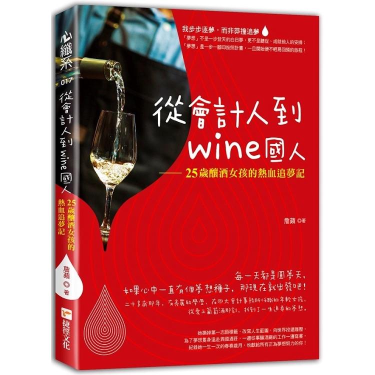 從會計人到wine國人:25歲釀酒女孩的熱血追夢記