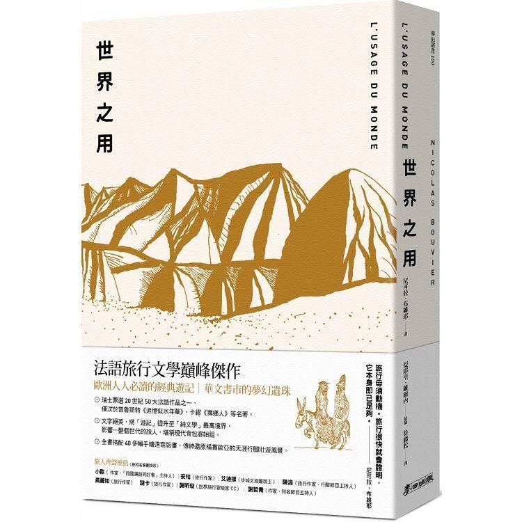 世界之用(旅人的永恆聖經,遊記的夢幻逸品,繁體中文版缺席半世紀,台灣首度問世)