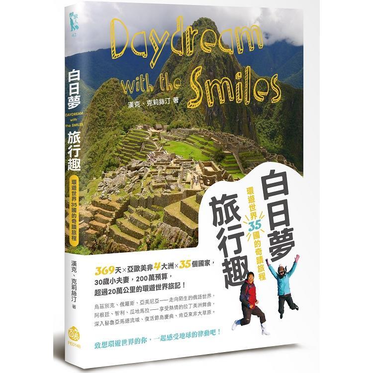 白日夢旅行趣:環遊世界35國的奇蹟旅程