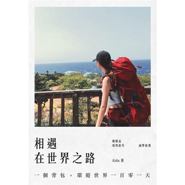 相遇在世界之路-一個背包,環遊世界一百零一天