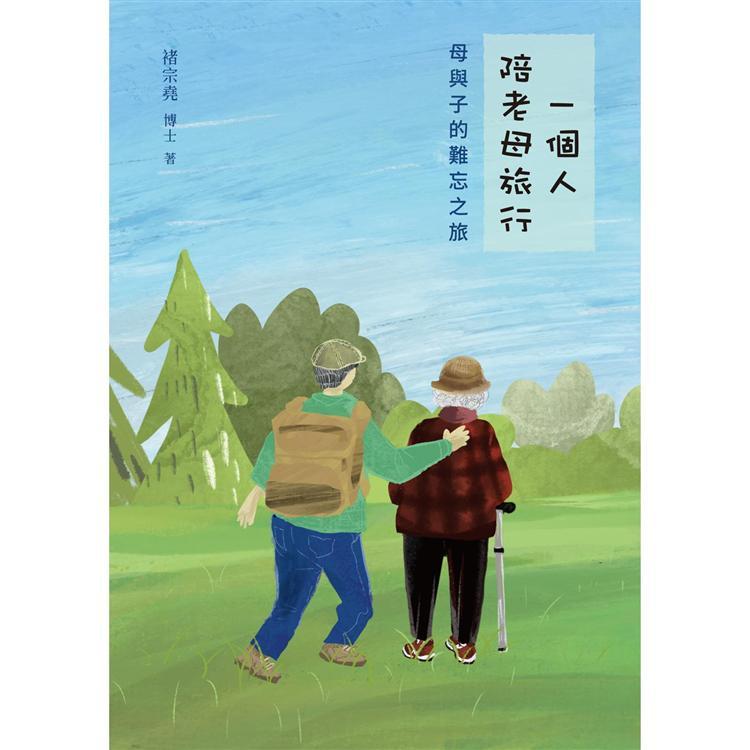 一個人陪老母旅行--母與子的難忘之旅